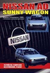 Nissan AD и Nissan Sunny Wagon с 1990 г.в. Руководство по ремонту, эксплуатации и техническому обслуживанию. - артикул:662