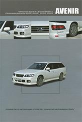 Nissan Avenir 1998-2004 г.в. Руководство по ремонту, эксплуатации и техническому обслуживанию. - артикул:3771