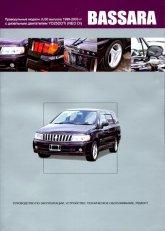 Руководство по ремонту и эксплуатации Nissan Bassara 1999-2003 г.в. (дизель). - артикул:1779