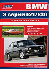 Руководство по ремонту и техническому обслуживанию BMW 3 серии E21 / E30 1975-1990 г.в. - артикул:637