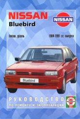 Nissan Bluebird 1984-1991 г.в. Руководство по ремонту, эксплуатации и техническому обслуживанию. - артикул:3139