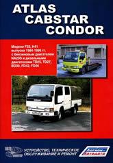 Nissan Cabstar, Atlas, Condor 1984-1996 г.в. Руководство по ремонту, эксплуатации и техническому обслуживанию. - артикул:663