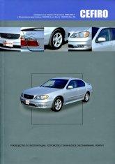 Праворульные автомобили Nissan Cefiro A33 1998-2003 г.в. Руководство по ремонту, эксплуатации и техническому обслуживанию. - артикул:3141