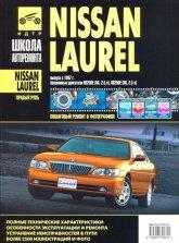 Nissan Laurel с 1997 г.в. Руководство по ремонту, эксплуатации и техническому обслуживанию. - артикул:2256