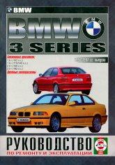 BMW 3 серии E36 1991-1997 г.в. Руководство по ремонту и техническому обслуживанию, инструкция по эксплуатации. - артикул:217