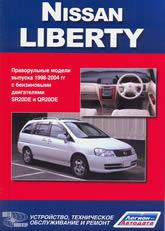 Nissan Liberty M12 1998-2004 г.в. Руководство по ремонту, эксплуатации и техническому обслуживанию. - артикул:2066