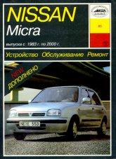 Nissan Micra серий K10, K11 1983-2000 г.в. Руководство по ремонту, эксплуатации и техническому обслуживанию. - артикул:1766