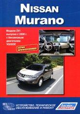 Nissan Murano Z51 c 2008 г.в. Руководство по ремонту, эксплуатации и техническому обслуживанию. - артикул:4388