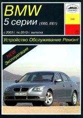 BMW 5-й серии E60 и E61 2003-2010 г.в. Руководство по ремонту и техническому обслуживанию, инструкция по эксплуатации. - артикул:3711