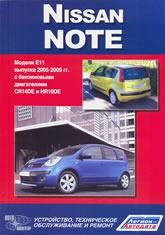 Nissan Note модели Е11 2005-2009 г.в. Руководство по ремонту, эксплуатации и техническому обслуживанию. - артикул:1801