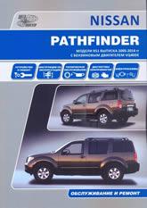 Руководство по ремонту и эксплуатации Nissan Pathfinder R51 2005-2010 г.в. (Бензин). - артикул:2127