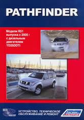 Руководство по ремонту и эксплуатации Nissan Pathfinder R51 2005-2010 г.в. (Дизель). - артикул:1925
