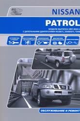 Nissan Patrol Y61 1997-2010 г.в. Руководство по ремонту, эксплуатации и техническому обслуживанию. Модели с дизельными двигателями. - артикул:503