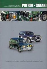Nissan Patrol и Nissan Safari 1987-1997 г.в. Руководство по ремонту, эксплуатации и техническому обслуживанию. - артикул:1397