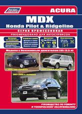 Руководство по ремонту и техническому обслуживанию Acura MDX, Honda Pilot / Ridgeline 2001-2008 г.в.