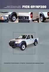 Nissan Pick-Up и Nissan NP300 (D22) с 2005 г.в. Руководство по ремонту, эксплуатации и техническому обслуживанию. - артикул:1476