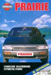 Nissan Prairie серия М11 1986-1998 г.в. Руководство по ремонту, эксплуатации и техническому обслуживанию. - артикул:68