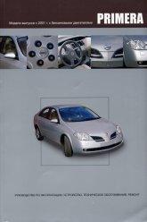 Nissan Primera 2001-2007 г.в. Руководство по ремонту, техническому обслуживанию, инструкция по эксплуатации. - артикул:3720