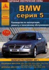 BMW 5 серии Е60 с 2003 и 2007 г.в. Руководство по ремонту, эксплуатации и техническому обслуживанию. - артикул:3713