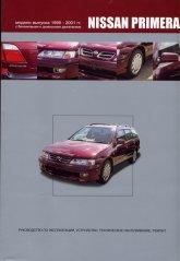 Nissan Primera 1995-2001 г.в. Руководство по ремонту и техническому обслуживанию, инструкция по эксплуатации. - артикул:1320