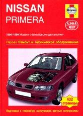 Nissan Primera 1990-1999 г.в. Руководство по ремонту, эксплуатации и техническому обслуживанию. - артикул:911