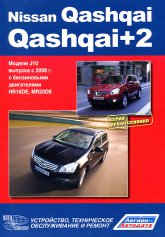 Nissan Qashqai+2 и Nissan Qashqai J10 с 2008 г.в. Руководство по ремонту, эксплуатации и техническому обслуживанию. - артикул:5063
