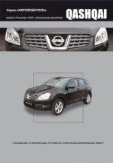 Nissan Qashqai J10 с 2007 г.в. Руководство по ремонту и техническому обслуживанию, инструкция по эксплуатации. - артикул:1841