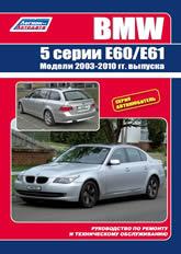 Руководство по ремонту и эксплуатации BMW 5 серии Е60 и Е61 2003-2010 г.в. - артикул:1558