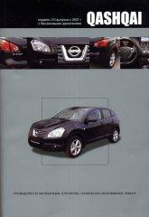 Nissan Qashqai модели J10 с 2007 г.в. Руководство по ремонту, эксплуатации и техническому обслуживанию. - артикул:3128