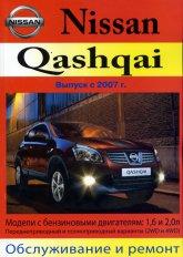 Nissan Qashqai с 2007 г.в. Руководство по ремонту, эксплуатации и техническому обслуживанию. - артикул:1922