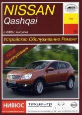 Nissan Qashqai с 2006 г. Руководство по ремонту, техническому обслуживанию, инструкция по эксплуатации. - артикул:1913
