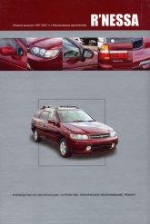 Nissan R`nessa 1997-2001 г.в. Руководство по ремонту, эксплуатации и техническому обслуживанию. - артикул:899