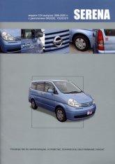 Nissan Serena 1999-2005 г.в. Руководство по ремонту и техническому обслуживанию, инструкция по эксплуатации. - артикул:1890