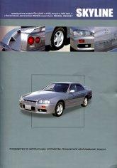 Nissan Skyline (кузов R34, правый руль) 1998-2001 г.в. Руководство по ремонту, эксплуатации и техническому обслуживанию. - артикул:3719