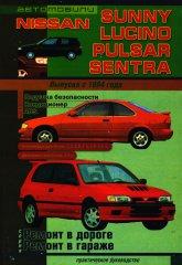 Nissan Sunny, Lucino, Pulsar, Sentra с 1994 г.в. Руководство по ремонту и техническому обслуживанию, инструкция по эксплуатации. - артикул:1124