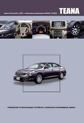 Nissan Teana J32 с 2008 г.в. Руководство по ремонту и техническому обслуживанию, инструкция по эксплуатации. - артикул:849