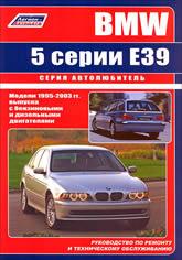 Руководство по ремонту и эксплуатации BMW 5 серии Е39 1995-2003 г.в. - артикул:3499