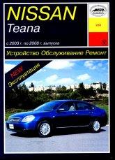 Nissan Teana J31 2003-2008 г.в. Руководство по ремонту, техническому обслуживанию, инструкция по эксплуатации. - артикул:2182