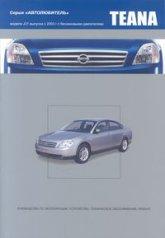 Nissan Teana J31 2003-2008 г.в. Руководство по ремонту и техническому обслуживанию, инструкция по эксплуатации.
