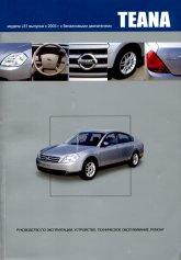 Nissan Teana J31 2003-2008 г.в. Руководство по ремонту, эксплуатации и техническому обслуживанию. - артикул:1891