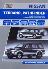 Nissan Terrano LR50 и Nissan Pathfinder R50 1995-2002 г.в. Руководство по ремонту, эксплуатации и техническому обслуживанию. - артикул:900