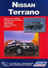 Nissan Terrano LR50 1995-2002 г.в. (правый руль). Руководство по ремонту, эксплуатации и техническому обслуживанию. - артикул:1842