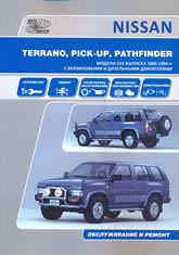 Руководство по ремонту и эксплуатации Nissan Terrano I / Pathfinder / Pick-Up R20 1985-1994 г.в.