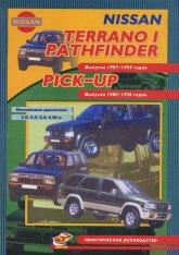 Nissan Terrano I / Pathfinder 1987-1995 г.в., Nissan Pick-Up 1980-1996 г.в. Руководство по ремонту, эксплуатации и техническому обслуживанию.