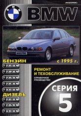 BMW 5 серии E39 с 1995 г.в. Руководство по ремонту, эксплуатации и техническому обслуживанию. - артикул:417