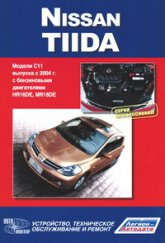 Nissan Tiida модели C11 с 2004 г.в. Руководство по ремонту, техническому обслуживанию, инструкция по эксплуатации.