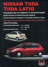Nissan Tiida и Tiida Latio. Руководство по ремонту, эксплуатации и техническому обслуживанию.