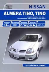 Nissan Tino (серия V10) с 1998 г.в. Руководство по ремонту, эксплуатации и техническому обслуживанию.