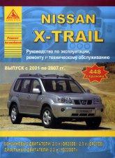 Nissan X-Trail 2001-2007 г.в. Руководство по ремонту, эксплуатации и техническому обслуживанию. - артикул:1883