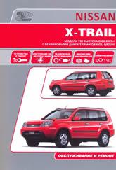 Nissan X-Trail 2000-2007 г.в. Руководство по ремонту, техническому обслуживанию, инструкция по эксплуатации.